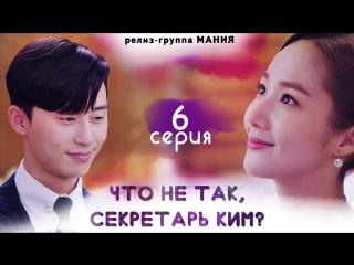 Mania 6/16 720 Что не так, секретарь Ким / What's Wrong With Secretary Kim