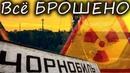 ПРИПЯТЬ. ПО СЛЕДАМ МАРОДЁРОВ. - Прогулка по Чернобылю!