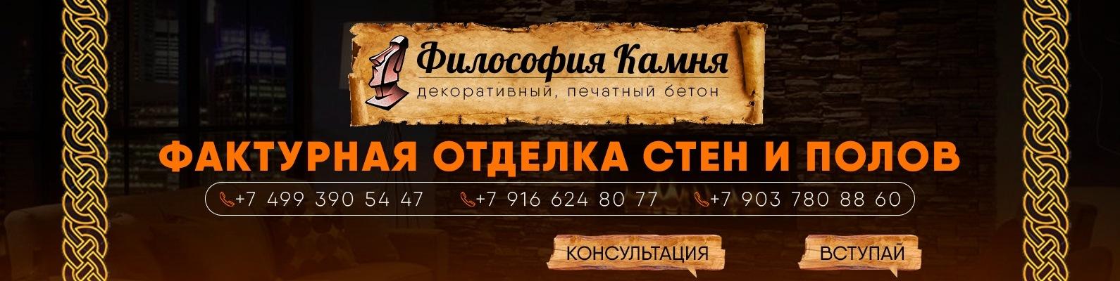 Печатный бетон в москве и московской области бетона станция