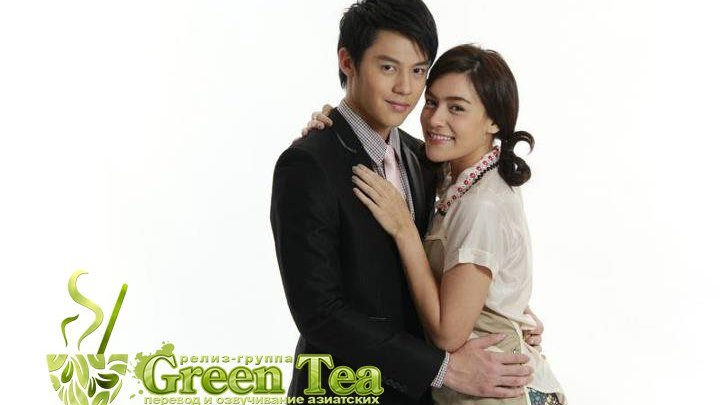 GREEN TEA Неугомонная девчонка 09