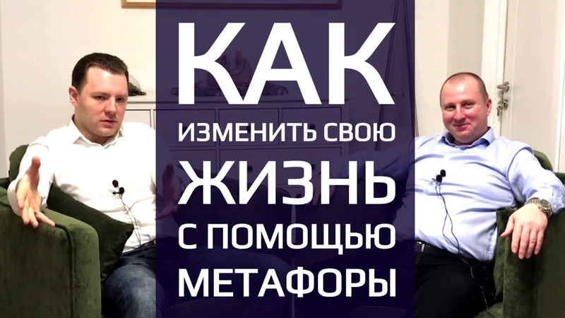 Как изменить свою жизнь с помощью метафоры. Антон Махновский и Дмитрий Шейнин.