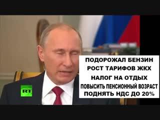 Бац Бац Путин 2019