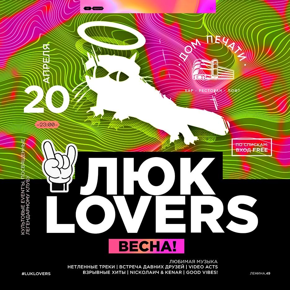 Афиша Екатеринбург ЛЮК LOVERS.Весна! 20 апреля в Доме