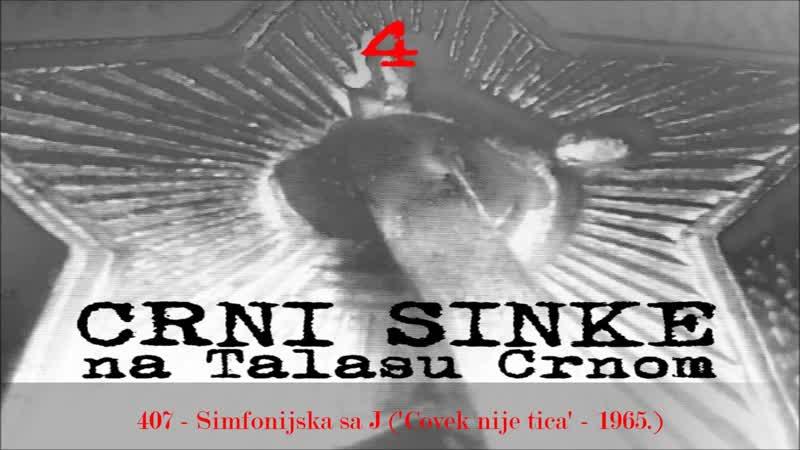 407 Crni Sinke Simfonijska sa J odlomak iz filma 'Covek nije tica' 1965