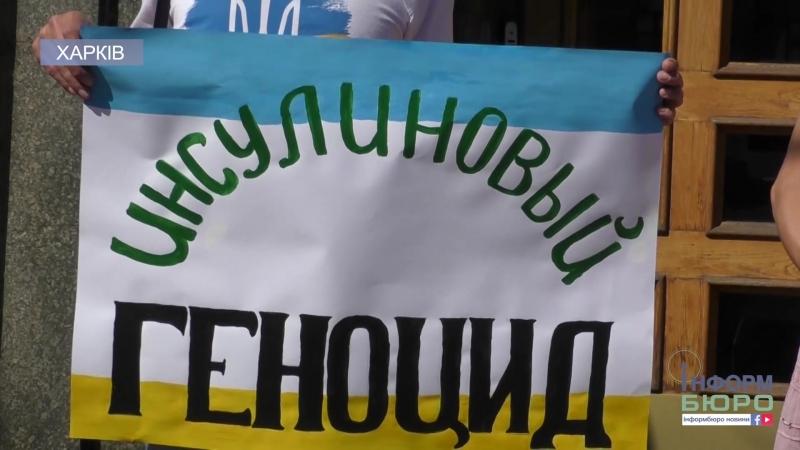 Діабетики пікетували будівлю Харківської міськради
