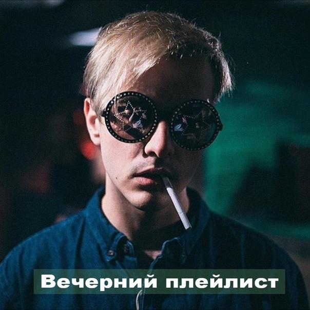 Сливы Треков Вк Плейлист