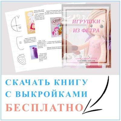<b>Наборы для шитья</b> кукол и <b>игрушек</b> ТУТТИ. | ВКонтакте