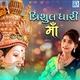 Riya Shrimali - Trishul Dhari Maa