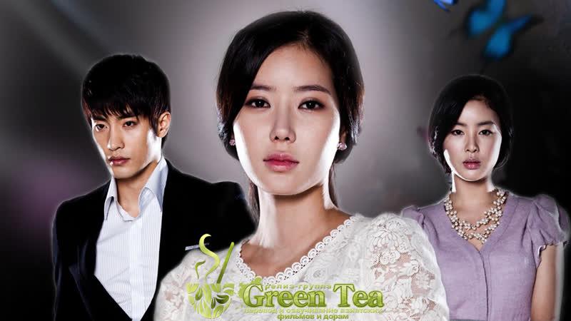 GREEN TEA История кисэн 15