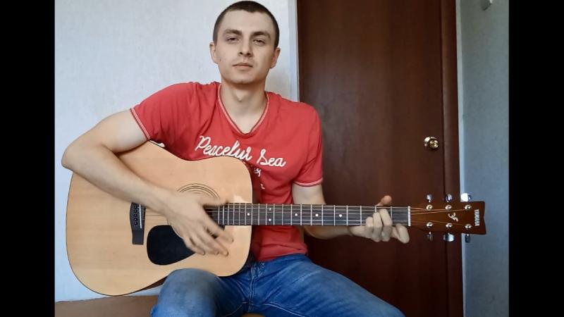 ZippO - Держи её за руку (Cover by Slava Shvedov)