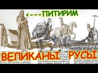 Евгений Макаров: ВЕЛИКАНЫ 16-18 веков. РУСЬ и ЗАПАД