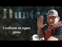 Охота на соболя в Якутии/ 3 соболя за день.3 sable.