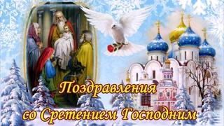 Поздравления со Сретением Господним! Со Сретением Господним поздравляю от души!