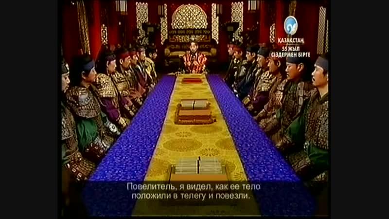 Ұлы Әмірші Куаң Ге То 85 бөлім