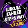 Школа танцев  Stepway г.Ставрополь, г.Михайловск