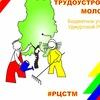 Содействие трудоустройству молодежи - Удмуртия