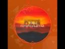 Yohgi - Потерянный Рай (Hitta On Tha Trakk prod)