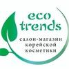 Корейская косметика Eco Trends Киров ЭкоТрендс