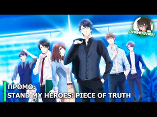 Stand my heroes: piece of truth - промо тв-аниме. премьера в октябре 2019