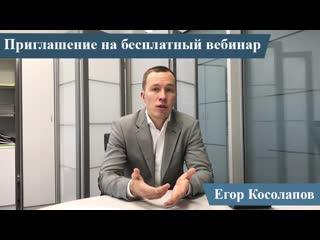 """Приглашение на бесплатный вебинар """"Как создать бизнес консультанта по личным финансам"""""""