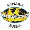 ABADA-CAPOEIRA SAMARA | ШКОЛА Капоэйра в Самаре