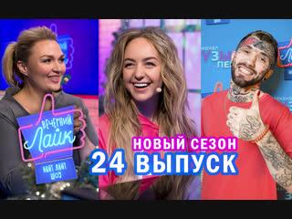 Мари Краймбрери | Ганвест | Надежда Ангарская - Шоу #ВечернийЛайк 24 выпуск