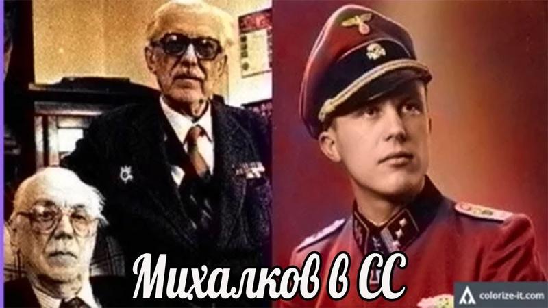 Почему дядя Никиты Михалкова служил в войсках СС Упыри Лица тех кто служил немцам Фото