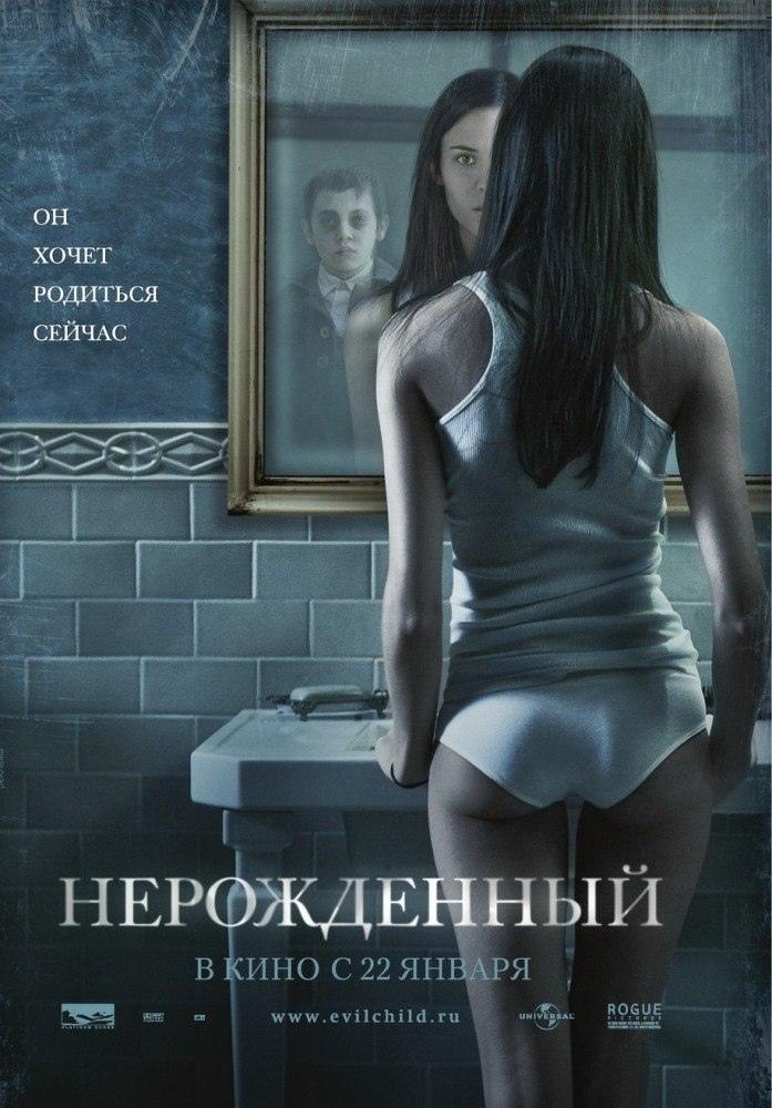 Нерожденный / The Unborn