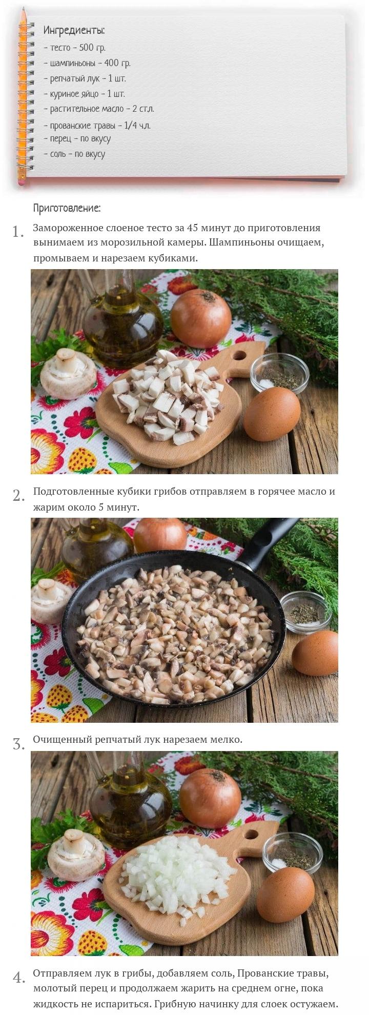 Слойки с грибами и луком, изображение №2