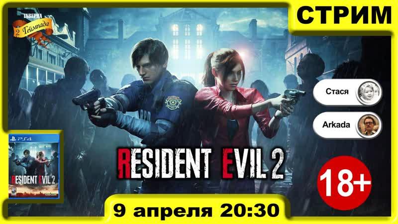 PS4 Resident Evil 2 Remake Часть 6 Новое прохождение начинаем за Клэр