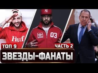 За какие клубы Премьер-лиги болеют российские звезды (часть 2) ТОП-9