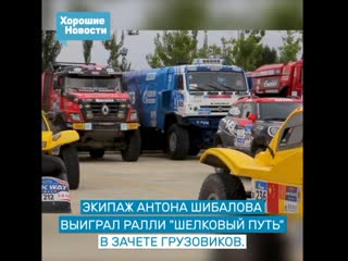 Экипаж россиянина А.Шибалова выиграл международный ралли-марафон в зачете грузовиков