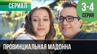 Провинциальная мадонна 3 серия, 4 серия | Сериал / 2017 / Мелодрама