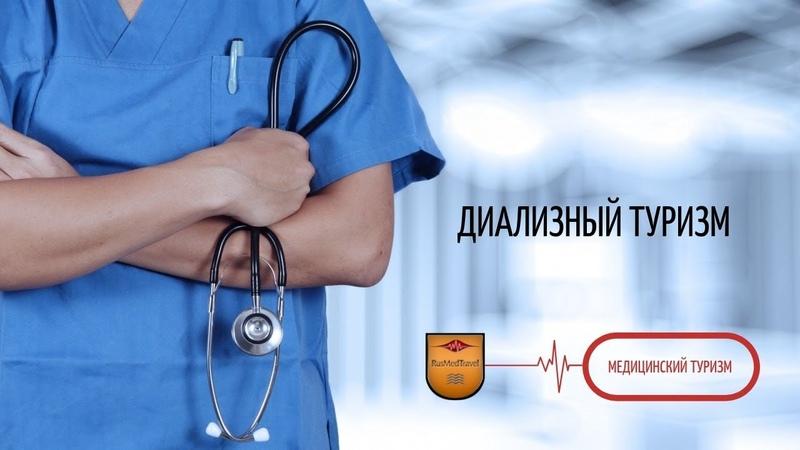 15 Диализный туризм медицинский туризм лечение за границей лечение за рубежом