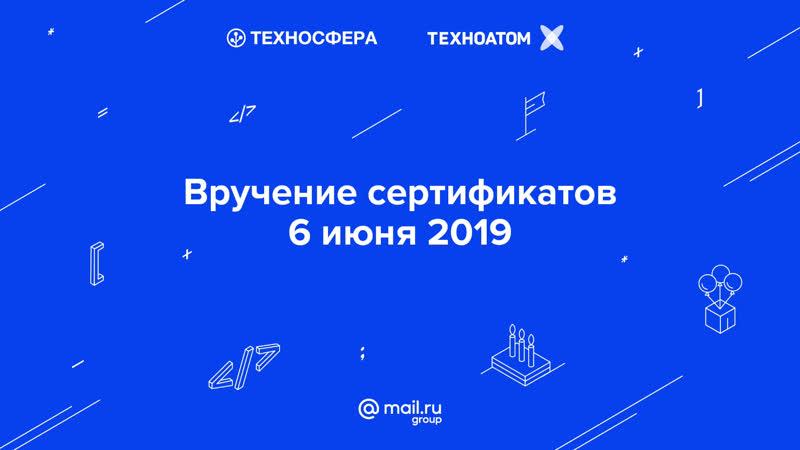 Live: Техносфера Mail.Ru ВМК
