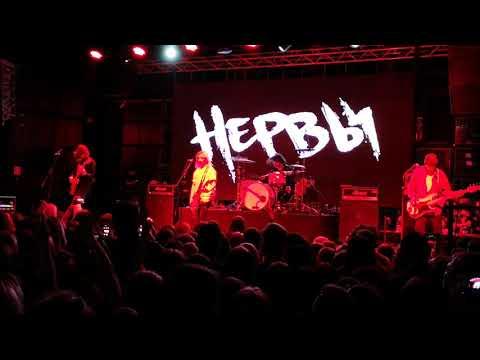 Нервы - Слушать Сердце (16.04.19 live @Velicano club, Khabarovsk)
