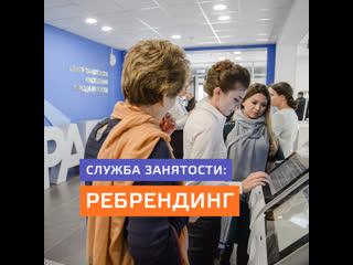 Как меняются центры занятости населения в Москве  Москва 24