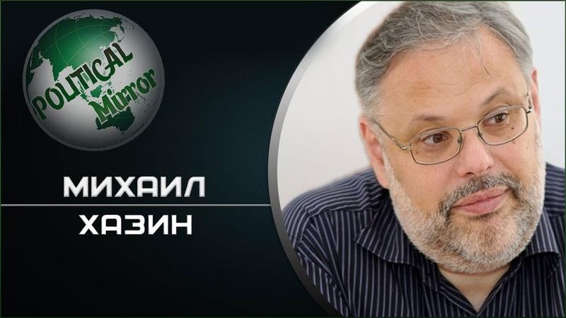 Михаил Хазин 09 09 2019