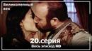 Великолепный Век 20 серия