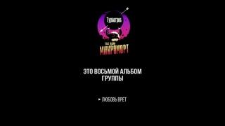 Турбогроб — Ещё один микроморт (album teaser) | CSBR Records
