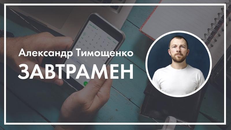 Курс Коучинг Лайф Завтрамен Александр Тимощенко