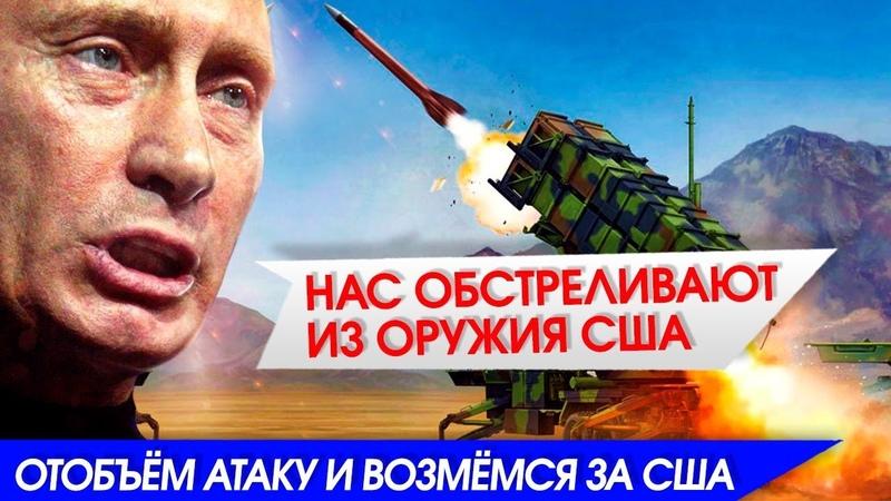 Ситуация в Сирии выходит из под контроля ВКС России отражает атаки по Хмеймиму