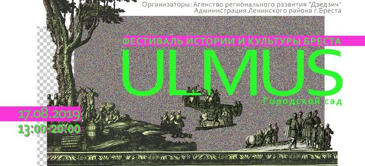 """Фестиваль истории и культуры """"Ulmus"""" пройдет в Бресте 17 августа"""