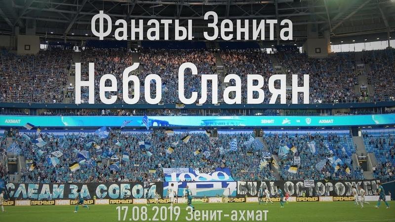 Небо Славян - Фанаты Зенита
