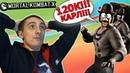 НЕРЕАЛЬНЫЙ КРИТ. УРОН ОТ БРОНЗЫ 120К ЖЕСТЬ Mortal Kombat X mobileios