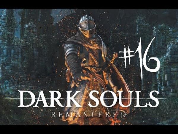 Dark Souls Remastered часть 16 Анор Лондо