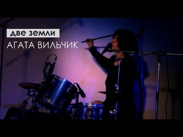 Агата Вильчик - две земли (Malevich art-club, Харьков, 21.10.18)