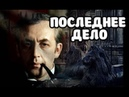 Последнее дело Холмса Артур Конан Дойль Записки о Шерлоке Холмсе аудиокнига слушать онлайн