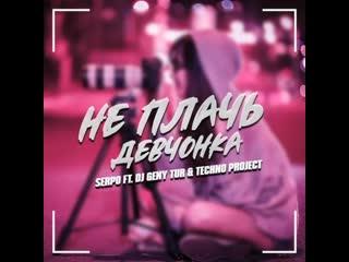 Serpo dj geny tur techno project