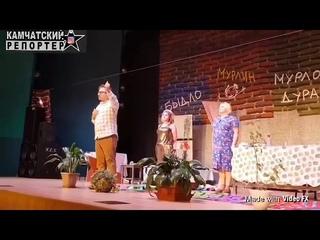 Актер из Москвы на сцене сравнил с быдлом подвыпивших камчатских зрителей